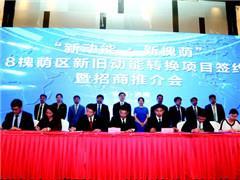 济南槐荫签约36个项目 西客站片区将添首个商业综合体