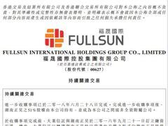 福晟国际控股质押湖南正昊51%股权予大业信托