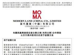 当代置业转让精神智业56%股权 共同开发北京通州万国城项目