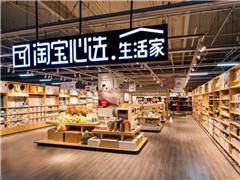 淘宝心选在大润发超市开店了 背后意味着什么?