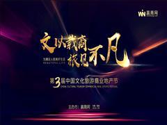九月!西安!第三届文化旅游商业地产节震撼启幕!