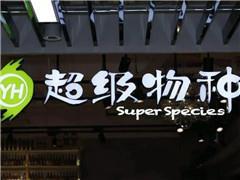 """超级物种""""定调"""":零售重于餐饮、线上多过线下、新增永辉私厨"""