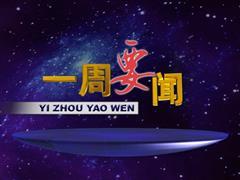 一周要闻丨金辉・环球广场正式试营业 西安第二家盒马鲜生开业
