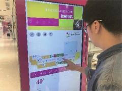 长沙商场流行智能化:是鸡肋还是真正便民?