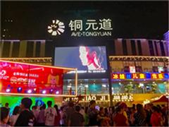 金辉铜元道周年庆――食字街区,吃嗨周年