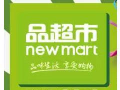"""物美集团旗下全新品牌""""品超市""""亮相北京 定位生活超市"""