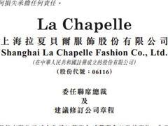 拉夏贝尔委任于强任公司联席总裁 沈佳茗接任首席财务官