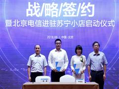苏宁小店2018年北京将开600家,三年内打造最大O2O社区小店运营商