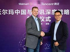 沃尔玛中国与腾讯达成深度战略合作 持续发力新零售