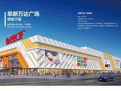 阜新万达广场进入建设倒计时  拟2018年8月10日开业