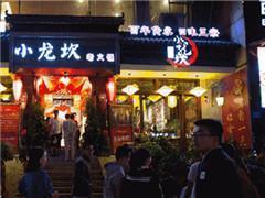 """受口水油事件影响 小龙坎北京店""""躺枪""""营业额下降20%"""