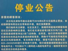 """沃尔玛又关店!天津首店""""和平万达广场店""""6月12日停业"""