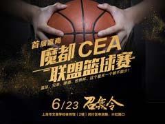 以球会友 第一届赢商魔都CEA联盟篮球赛等你来战!