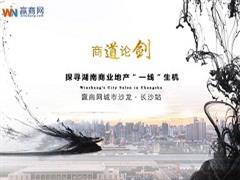 """长沙沙龙预告:商道论剑 探寻湖南商业地产的""""一线""""生机"""