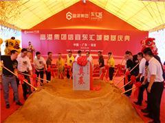 富港集团粤西第二商业综合体力作――信宜东汇城开工奠基