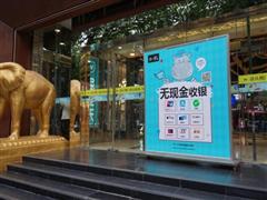 """消费体验再升级 新世界百货南京店""""无现金收银"""""""