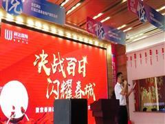 宜春润达国际购物中心百日誓师大会 誓保9月16日开业