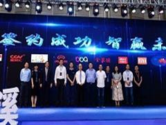 2018步步高百货全球供应商峰会举办 70个大牌集中签约