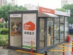 传缤果盒子北京卷土重来:将开300家无人便利店