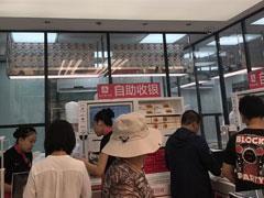 """口碑携手味多美在北京开了家""""无人智慧面包店"""""""