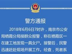 南京警方通报:44岁万达茂总经理徐毓高楼坠亡,排除他杀