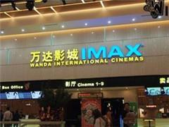 万达电影上半年累计票房50.1亿 直营影院新增36家至552家