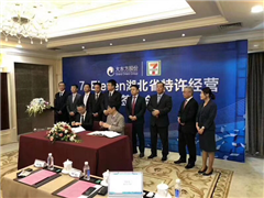 7月11日大东方签订7-Eleven湖北省特许经营 湖北美邻获省内独家经营权