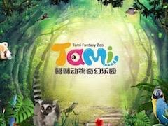 嗒咪动物奇幻乐园携手2018中国购物中心高峰论坛向原创时代迈进