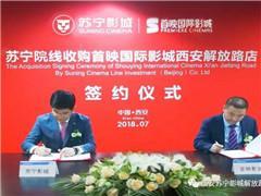 西安苏宁易购广场7・27开业 苏宁影城、苏宁极物、苏鲜生首进西北