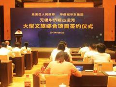 华侨城签约无锡古运河大型文旅项目 预计总投资300亿