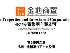 金地商置拟8.3亿元出售徐州朱庄西侧项目74%权益