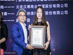 """深耕市场!盈石中国荣获""""年度商业地产优秀运营商"""""""