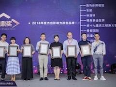"""孙来春荣获""""2018年度中国购物中心原创时代人物""""奖项"""