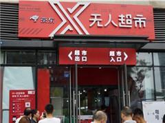 成都首家京东X无人超市开业 进口商品比例30%