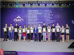 """徐汇绿地缤纷城实力斩获""""年度城市商业新地标""""奖项"""
