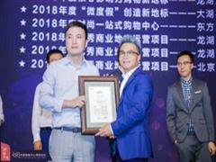 """上海爱琴海购物公园荣获""""2018年度城市艺术购物中心风向标""""奖项"""