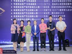 """长沙IFS董事何蔡宁玲获得""""年度商业地产杰出创新人物""""奖"""