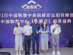 2018中国购物中心「金鼎奖」获奖名单出炉!