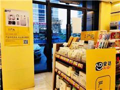 网易严选入驻便利店 线下轻资产模式与淘宝心选等有何不同?