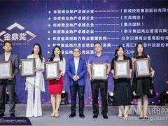 """汉博商业荣获""""年度备具创新力商业管理机构""""奖项"""