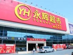 永辉超市上半年净利润下滑 零售业会否陷入下一个泥潭?