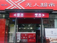京东无人超市首次入驻成都