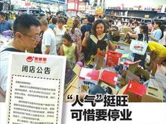 济南经四路万达广场第三家超市下周停业 旧址或变停车场?