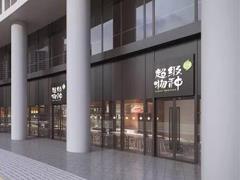 永辉超级物种上海旗舰店亮相世纪大都会 1个月内在沪落地2家新店