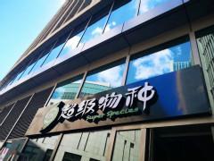 超级物种今日两店齐开 上海旗舰店登陆世纪大都会