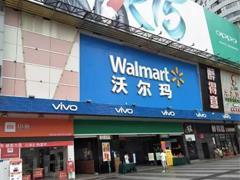 沃尔玛再关一店!三明列东街分店7月24日停业!
