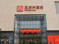 王府井与南京新百达成战略合作意向 拟在零售业务等方面展开合作