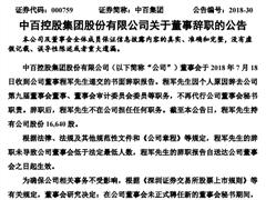 中百集团董事程军离职 董事长张锦松暂代行董秘职务
