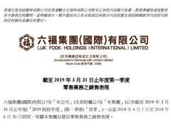 六福集团首季零售业务同店销售增长22% 内地净增设33间店