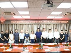 贵阳云岩区首个万达广场签约落地 预计2019年10月1日开业
